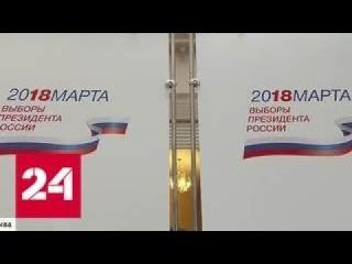 Новости: ЦИК счел в целом достоверными подписи в поддержку Явлинского,Титова и Бабурина - Россия 24