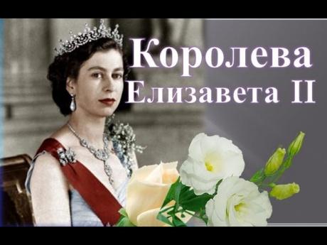 Королева Англии Елизавета II. Браво!