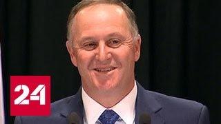 Новости: Премьер-министр Новой Зеландии Джон Кей объявил об отставке - онлайн