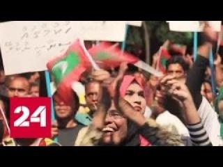 Новости: Политический кризис на Мальдивах: режим ЧП и волна арестов - Россия 24 - онлайн
