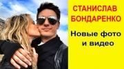 Станислав Бондаренко - Новые фото и видео