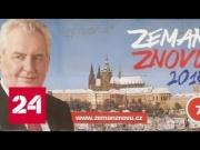 Новости: Земан против Драгоша: граждане Чехии выбирают президента страны - Россия 24 - онлайн