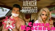 Алексей Воробьев / Alex Sparrow - Самая красивая (Сумасшедшая 2) Best Pranks - Prank Couple