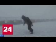Новости: Порывы ветра до 20 метров в секунду: в столице Казахстана бушует буран - Россия 24 - онлай