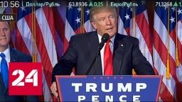 Дональд Трамп - 45й Президент США. Первое заявление в новом статусе