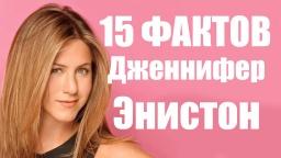 Дженнифер Энистон [15 ФАКТОВ]