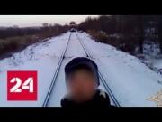 Новости:  Приморские подростки с помощью селфи остановили товарняк - Россия 24 - онлайн