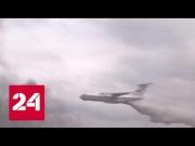 Новости: Российские спасатели летят тушить чилийские пожары - онлайн