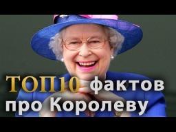 Топ10 фактов про королеву Елизавету 2 (Top5 new)