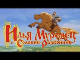 Илья Муромец и Соловей Разбойник (мультфильм)
